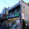 1R Apartment to Rent in Meguro-ku Drugstore