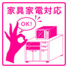 1R マンション 名古屋市中区 内装