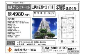 3LDK Apartment in Nishikoiwa - Edogawa-ku