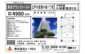 江戸川区 - 西小岩 公寓 3LDK
