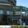 1K Apartment to Rent in Nerima-ku Supermarket