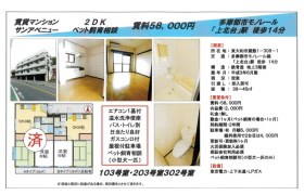 2DK Apartment in Zoshiki - Higashiyamato-shi