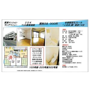 2DK Apartment in Zoshiki - Higashiyamato-shi Floorplan