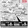 3LDK Apartment to Buy in Edogawa-ku Access Map