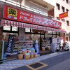 1R Apartment to Rent in Arakawa-ku Drugstore