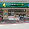 3LDK House to Rent in Shinagawa-ku Supermarket