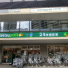 1LDK Apartment to Rent in Minato-ku Supermarket