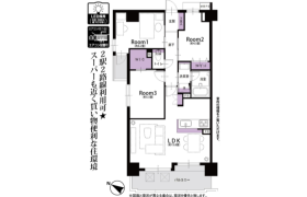 2SLDK Apartment in Kitakoiwa - Edogawa-ku