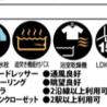 2SLDK Apartment to Buy in Edogawa-ku Equipment