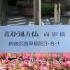 2SLDK Apartment to Buy in Shinjuku-ku Building Entrance