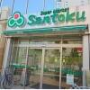 在千代田區購買2SLDK 公寓大廈的房產 超市