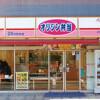 1SLDK House to Rent in Setagaya-ku Shop