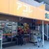 2K Apartment to Rent in Katsushika-ku Supermarket