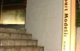 涩谷区広尾-私有公寓大厦