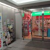 1LDK Apartment to Buy in Minato-ku Supermarket