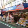2K Apartment to Rent in Suginami-ku Drugstore