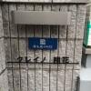在大田区内租赁1K 公寓 的 公用空间