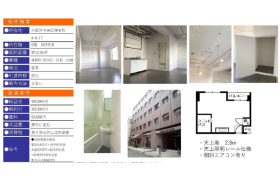 Office - Commercial Property in Osaka-shi Chuo-ku