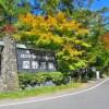 3LDK House to Buy in Kitasaku-gun Karuizawa-machi Leisure / Sightseeing
