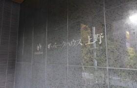 2LDK {building type} in Higashiueno - Taito-ku
