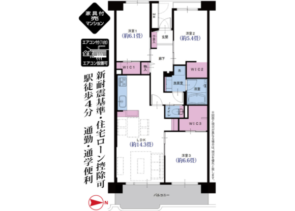在练马区购买3LDK 公寓大厦的 楼层布局