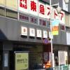 1R Apartment to Rent in Meguro-ku Drugstore