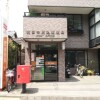 Whole Building Apartment to Buy in Ota-ku Post Office