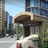 1LDK Apartment to Buy in Chuo-ku Public facility