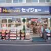 2DK Apartment to Rent in Setagaya-ku Drugstore