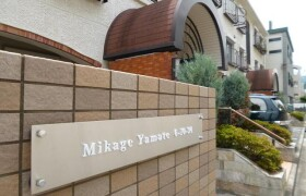 2LDK Apartment in Mikageyamate - Kobe-shi Higashinada-ku
