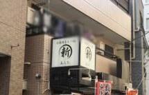 Whole Building {building type} in Takenotsuka - Adachi-ku