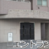 2SLDK Apartment to Buy in Adachi-ku Building Entrance