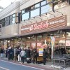 3SLDK Apartment to Rent in Shinagawa-ku Restaurant