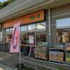 1K Apartment to Rent in Chiba-shi Chuo-ku Supermarket