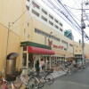 1K Apartment to Rent in Arakawa-ku Supermarket