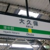 在新宿区购买楼房(整栋) 办公室的 Train Station