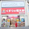 1LDK Apartment to Rent in Adachi-ku Drugstore