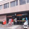 在世田谷区购买2LDK 独栋住宅的 Post Office