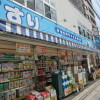 1R Apartment to Rent in Bunkyo-ku Drugstore