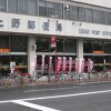 1LDK Apartment to Rent in Taito-ku Post office