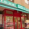 2DK Apartment to Rent in Chuo-ku Supermarket