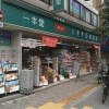 1LDK Apartment to Rent in Taito-ku Drugstore