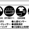 2DK Apartment to Buy in Shinagawa-ku Equipment