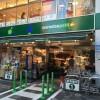 1SLDK Apartment to Buy in Shibuya-ku Supermarket