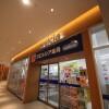 1R Apartment to Rent in Saitama-shi Omiya-ku Drugstore