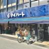 1K Apartment to Rent in Kyoto-shi Ukyo-ku Supermarket