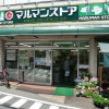 3LDK House to Buy in Shibuya-ku Supermarket