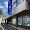 Whole Building Office to Buy in Sapporo-shi Kita-ku Bank