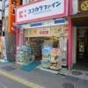 1LDK Apartment to Rent in Shinjuku-ku Drugstore