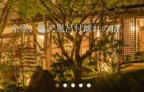 Whole Building {building type} in Yufuincho kawakami - Yufu-shi